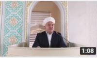 ПАЙҒАМБАРЫМЫЗДЫҢ АМАНАТДАРЛЫҒЫ.   Нөкис қаласы бас-имам хатиби Бахрамаддин Мухаммаддин улы